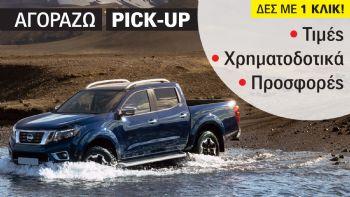 Βρείτε ό,τι ψάχνατε για τις τιμές και τον εξοπλισμό όλων των εκδόσεων του Navara και επιπλέον, δείτε τα πάντα για τα Van και Vanette της Nissan -ηλεκτρικά και συμβατικά- αλλά και για τις εκδόσεις Taxi των δημοφιλών SUV, Qashqai και X-Trail. Οδηγός αγοράς για το Navara