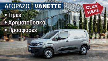 Δείτε τις τιμές, τα τεχνικά χαρακτηριστικά και τα εξοπλιστικά στοιχεία του νέου Vanette της Peugeot, του δημοφιλούς Partner και μάθετε ό,τι ψάχνατε για όλα τα Μεσαία και Μεγάλα Van της γαλλικής μάρκας, η οποία διαθέτει στη γκάμα της και ηλεκτρικά μοντέλα. Οδηγός αγοράς για το Peugeot Partner