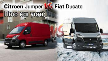Δυο προτάσεις στην κατηγορία των μεγάλων Vans τραβούν τη διελκυστίνδα, αυτή τη βδομάδα. Ποιο είναι το καλύτερο «συνεταιράκι» για τον επαγγελματία; Citroen Jumper ή Fiat Ducato; Ποιο επιλέγεις για «συνέταιρο»;