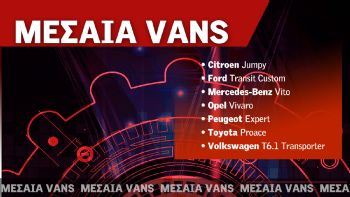 Η κατηγορία των Μεσαίων Vans είναι εκ των ταχύτερα αναπτυσσόμενων σε πανευρωπαϊκό επίπεδο δεδομένου ότι καλύπτει πολλαπλές ανάγκες μεταφοράς φορτίων, τόσο εντός όσο και εκτός πόλης.  Τα βασικά «εργαλεία» δουλειάς!