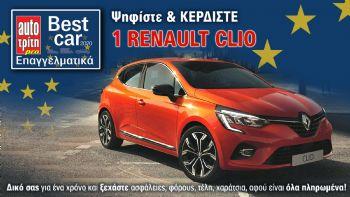 Ξεκινά εκ νέου ο διαγωνισμός – θεσμός για τα Καλύτερα και Ασφαλέστερα ΙΧ και Επαγγελματικά αυτοκίνητα της Χρονιάς για την ελληνική αγορά («Best Car» & «Best PRO Car» αντίστοιχα)! Το Καλύτερο Επαγγελματικό της Χρονιάς