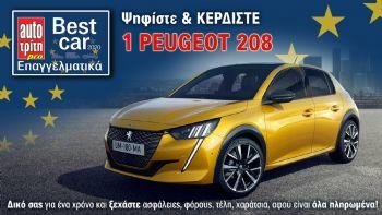 Ξεκινά εκ νέου ο διαγωνισμός – θεσμός για τα Καλύτερα και Ασφαλέστερα ΙΧ και Επαγγελματικά αυτοκίνητα της Χρονιάς για την ελληνική αγορά («Best Car» & «Best PRO Car» αντίστοιχα)! Ψηφίστε & Κερδίστε ένα αυτοκίνητο!