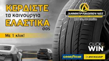Με 1 like & share στο διαγωνισμό μας στο Facebook, μπορείτε να διεκδικήσετε τα νέα ελαστικά του αυτοκινήτου σας, που προσφέρει η εταιρία ΔΗΜΗΤΡΑΚΟΠΟΥΛΟΣ. ΚΕΡΔΙΣΤΕ τα νέα σας ελαστικά!