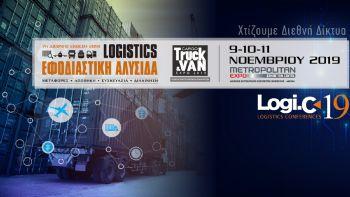 Πιο δυναμική από ποτέ αναμένεται η 7η διοργάνωση της Διεθνούς Εκθέσεως «Εφοδιαστική Αλυσίδα & Logistics» καθώς και της «Cargo Truck & Van» στο Metropolitan Expo από 9 – 11 Νοεμβρίου 2019. Πλησιάζει η «Εφοδιαστική Αλυσίδα & Logistics
