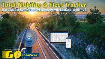 Goodyear Fleet Tracker. Η νέα λύση εντοπισμού για τρέιλερ φορτηγά. Αποτελεί την τελική προσθήκη στην ολοκληρωμένη πρόταση συνεργασίας Total Mobility της Goodyear, που περιλαμβάνει μια γκάμα από νέα και αναγομωμένα ελαστικά και από έξυπνες και φιλικές, προς το χρήστη, λύσεις διαχείρισης ελαστικών. Fleet Tracker a smart solution! Βy Goodyear