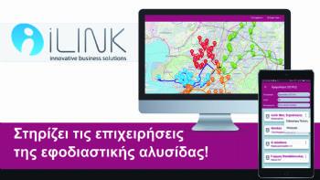 Ανακαλύψτε την πλατφόρμα πολλαπλής δρομολόγησης και διαχείρισης στόλου οχημάτων «PowerFleet Optimo» μέσω της οποίας, η εταιρεία iLink στηρίζει τις επιχειρήσεις της εφοδιαστικής αλυσίδας!  Βέλτιστος προγραμματισμός καθημερινών δρομολογίων