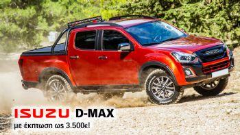 Ένας από τους σημαντικότερους εκπροσώπους της κατηγορίας των Pick-Up και στην ελληνική αγορά, το Isuzu D-Max, δεν θα μπορούσε να λείπει από το περίπτερο της Πέτρος Πετρόπουλος Α.Ε.Β.Ε. στην 12η «Agrothessaly 2019». Το Isuzu D-Max δεν θα μπορούσε να λείπει από την