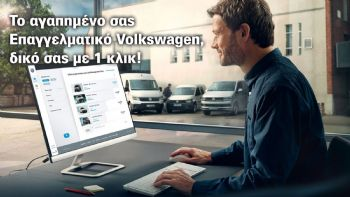 Μέσω της νέας Online πλατφόρμας της Kosmocar A.E., μπορείτε πλέον να αποκτήσετε το Επαγγελματικό Volkswagen που επιθυμείτε από μια ευρεία γκάμα επιλογών και να επωφεληθείτε από σημαντικά προνόμια.  Ανακαλύψτε τη νέα «Online» διαδικασία απόκτησης ενός Επαγγελματικού Volkswagen!