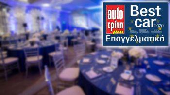 Μη χάσετε την ευκαιρία να παρακολουθήσετε –LIVE- τη Μεγάλη Βραδιά της απονομής των Βραβείων «Best Pro Car 2020» που ξεκινά σήμερα λίγο μετά τις 19:00. Μείνετε συντονισμένοι! Δείτε LIVE! τη Μεγάλη Βραδιά των Nικητών (19:00)!