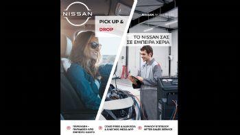 Σε συνεργασία με τη Europ Assistance, η Νικ.Ι. Θεοχαράκης προσφέρει την καινοτόμο υπηρεσία «Pick Up & Drop» για το service των οχημάτων των πελατών της!  Νέα υπηρεσία «Pick Up & Drop» από τη Nissan