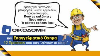 Ανακαλύψτε τα κορυφαία επαγγελματικά οχήματα της ελληνικής αγοράς που ανταποκρίνονται με άνεση στις πολυσύνθετες απαιτήσεις του σύγχρονου κατασκευαστικού κλάδου.  Οι «συνεργάτες» του σύγχρονου τεχνίτη