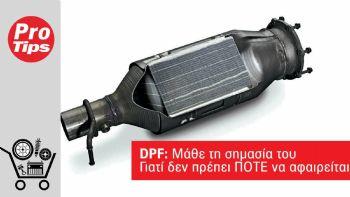 Πως λειτουργεί το φίλτρο μικροσωματιδίων (DPF) και γιατί είναι τόσο επικίνδυνη η αφαίρεση του από τα οχήματα με πετρελαιοκινητήρες; Φίλτρο DPF: Όσα πρέπει να ξέρεις