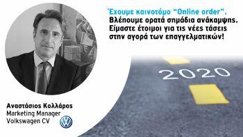 Ο κ. Τ. Κολλάρος, Marketing Manager της VWCV μοιράζεται μαζί μας τις προβλέψεις του για την ελληνική αγορά που κλονίστηκε σημαντικά αλλά δεν κατέρρευσε από την πρόσφατη πανδημία. «Καινοτομία, online παραγγελίες & νέες τάσεις»