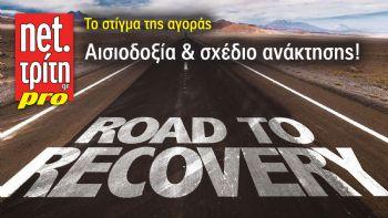 Με πρωτοβουλία του Auto Τρίτη Επαγγελματικά, υψηλόβαθμα στελέχη της αγοράς αυτοκινήτου μας αναλύουν τα νέα δεδομένα που ισχύουν στην «μετά-καραντίνα» εποχή και τα «στοιχήματα» που πρέπει να κερδηθούν! Δράση & επιμονή για «recovery»!