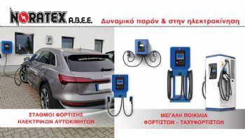 Η NORATEX μπαίνει δυναμικά στην αγορά  των φορτιστών/ταχυφορτιστών