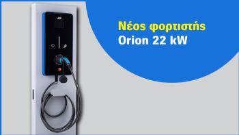 Νέος φορτιστής Orion 22 kW από την MC-Chargers