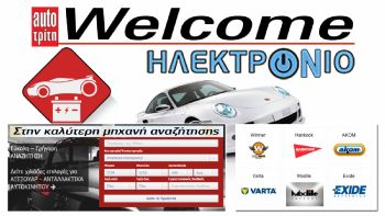 Welcome Hλεκτρόνιο (ilektronio-batteries)!