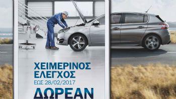 Δωρεάν Χειμερινός Έλεγχος Peugeot