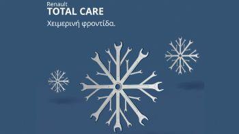 «Renault Total Care Winter 2016»