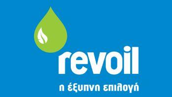 Διευρύνεται το δίκτυο της Revoil
