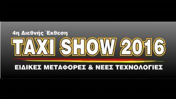 Ολοκληρώθηκε το TAXI SHOW 2016