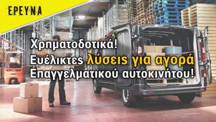 Ευέλικτες λύσεις για αγορά επαγγελματικού οχήματος!