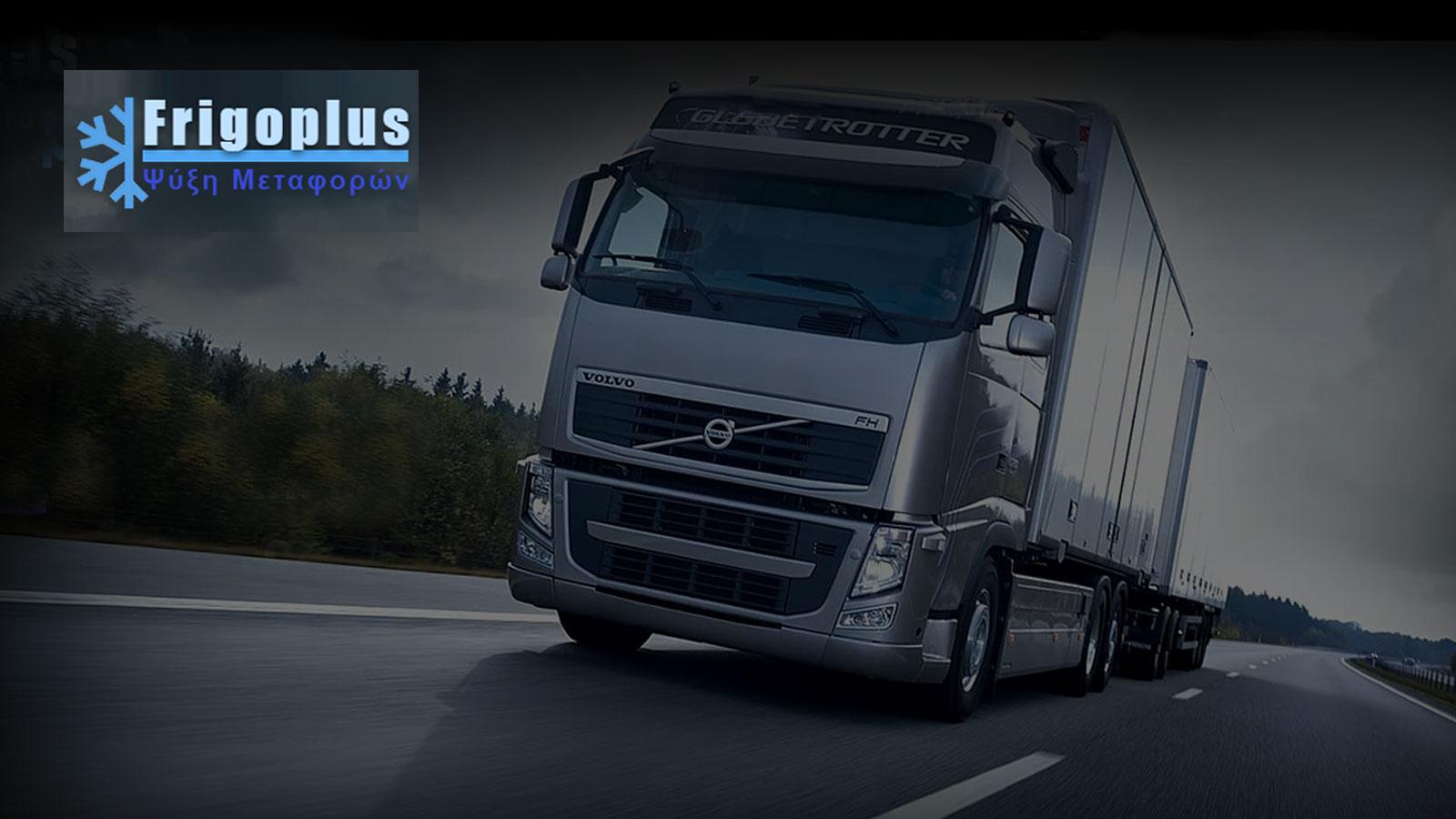 Στην FrigoPlus επισκευάζουν και συντηρούν όλο τον ψυκτικό εξοπλισμό σε μικρά VAN διανομών, σε μεγάλα φορτηγά και Trailer, με απλά, υβριδικά, σύνθετα και συστήματα ψύξης πολλαπλών θερμοκρασιών.