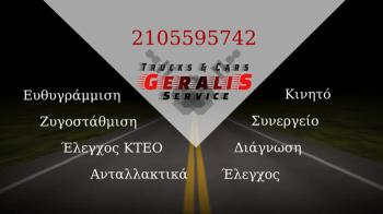 Top service & υπηρεσίες για Mercedes
