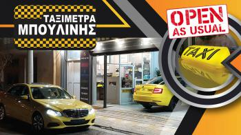 Hi Tech TAΞίμετρα & top After Sales υπηρεσίες!